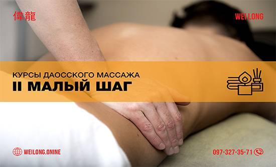 Курсы даосского массажа